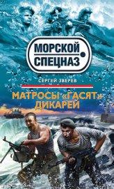 Матросы «гасят» дикарей - Зверев Сергей Иванович