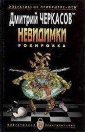 Рокировка - Черкасов Дмитрий