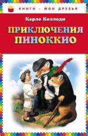 Книга Приключения Пиноккио - Автор Коллоди Карло