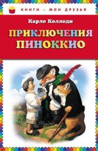 Приключения Пиноккио - Коллоди Карло