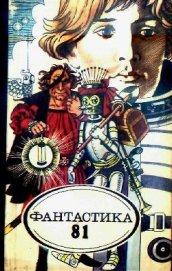 Фантастика 1981 - Курочкин Николай