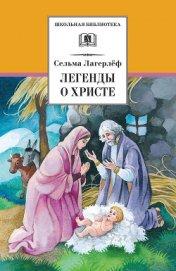 Легенды о Христе - Лагерлеф Сельма Оттилия Ловиса