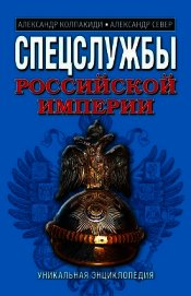 Спецслужбы Российской Империи. Уникальная энциклопедия - Север Александр