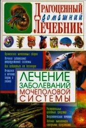 Книга Лечение заболеваний мочеполовой системы - Автор Мирошниченко Светлана Анатольевна