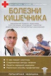 Болезни кишечника - Трофимов С.