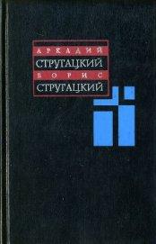 Том 8. 1979-1984 - Стругацкие Аркадий и Борис