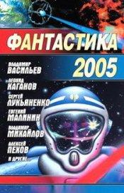 Фантастика 2005 - Чекмаев Сергей Владимирович Lightday