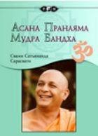 Асана, пранаяма, мудра, бандха - Сарасвати Свами Сатьянанда