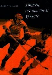 Книга Хоккей на высшем уровне - Автор Драйден Кен