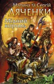 Мідний король - Дяченко Марина и Сергей