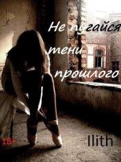 """Не испугайся тени прошлого (СИ) - """"Ilith"""""""