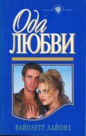 Ода любви - Лайонз Вайолетт