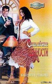 Сицилийские страсти - Лайонз Вайолетт