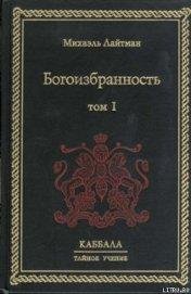 Богоизбранность. В двух томах. Том 1
