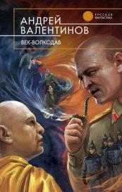 Век-волкодав - Валентинов Андрей