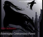 Легенда - Гайя Антонин