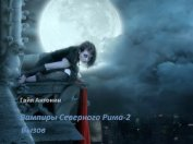 Вызов (СИ) - Гайя Антонин