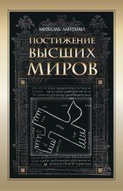 Книга 4. Постижение высших миров