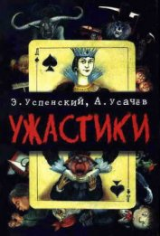 Книга Ужастики - Автор Успенский Эдуард Николаевич