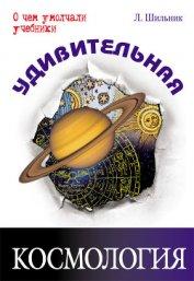 Книга Удивительная космология - Автор Шильник Лев