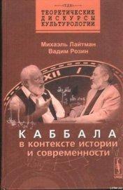 Каббала в контексте истории и современности - Розин Вадим Маркович