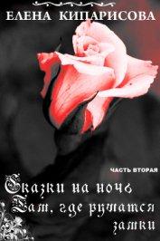 Там, где рушатся замки (СИ) - Кипарисова Елена