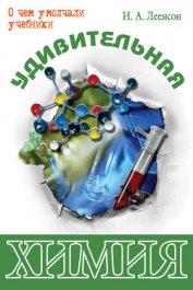 Книга Удивительная химия - Автор Леенсон Илья Абрамович