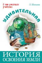 Книга Удивительная история освоения Земли - Автор Шильник Лев