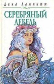 Серебряный лебедь - Лампитт Дина