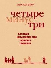Книга Четыре минус три - Автор Пахль-Эберхарт Барбара