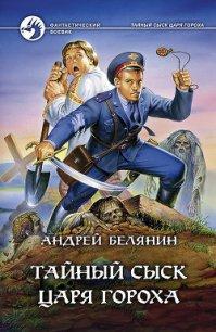 Тайный сыск царя Гороха. (Пенталогия) - Белянин Андрей Олегович
