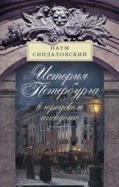 Книга История Петербурга в городском анекдоте - Автор Синдаловский Наум Александрович