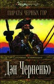 Пираты Черных гор - Черненко Дэн