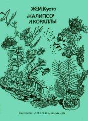 «Калипсо» и кораллы - Диоле Филипп