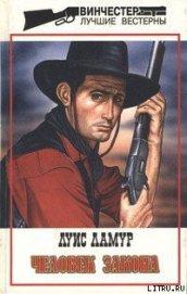 Человек закона - Ламур Луис
