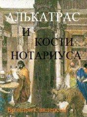 Алькатрас и Кости нотариуса