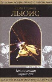 Космическая трилогия (сборник)