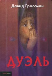 Книга Дуэль - Автор Гроссман Давид