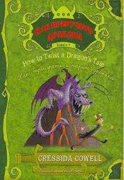 Как переиграть историю дракона - Коуэлл Крессида
