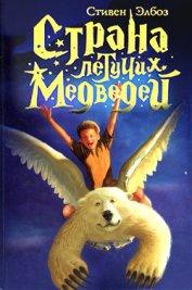 Книга Тэмми и летучие медведи - Автор Элбоз Стивен