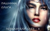 Повелители слез (СИ) - Пашнина Ольга Олеговна