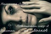 Восстание инеевых волков (СИ) - Пашнина Ольга Олеговна