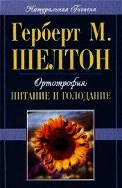 Книга Ортотрофия: основы правильного питания и лечебного голодания - Автор Шелтон Герберт Макголфин