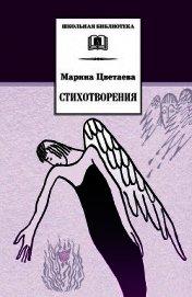 Стихотворения 1906-1916 годов