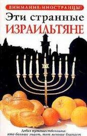 Эти странные израильтяне - Зеев Авив Бен