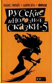 Русские инородные сказки - 5 - Фрай Макс