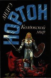 Волшебник Колдовского мира - Нортон Андрэ
