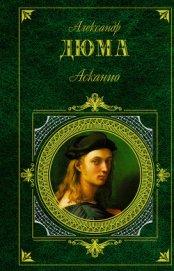 Асканио - Дюма Александр
