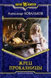 Жрец Проказницы - Ковальков Александр