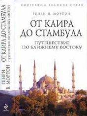 От Каира до Стамбула. Путешествие по Ближнему Востоку - Мортон Генри Воллам